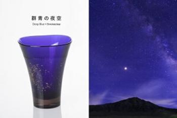 YAMANAMI GLASS 群青の夜空
